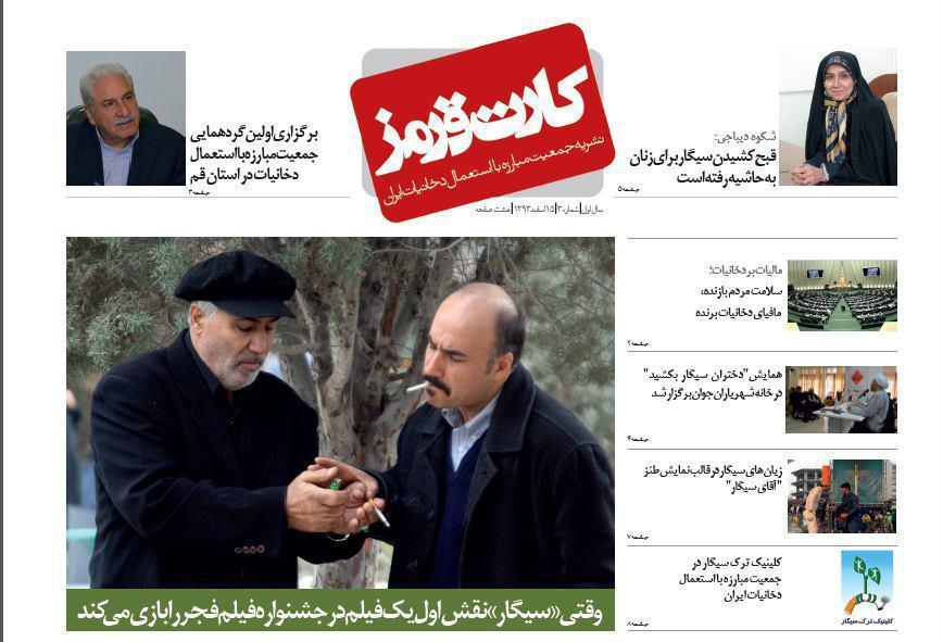 انتشار سومین شماره نشریه جمعیت مبارزه با استعمال دخانیات ایران