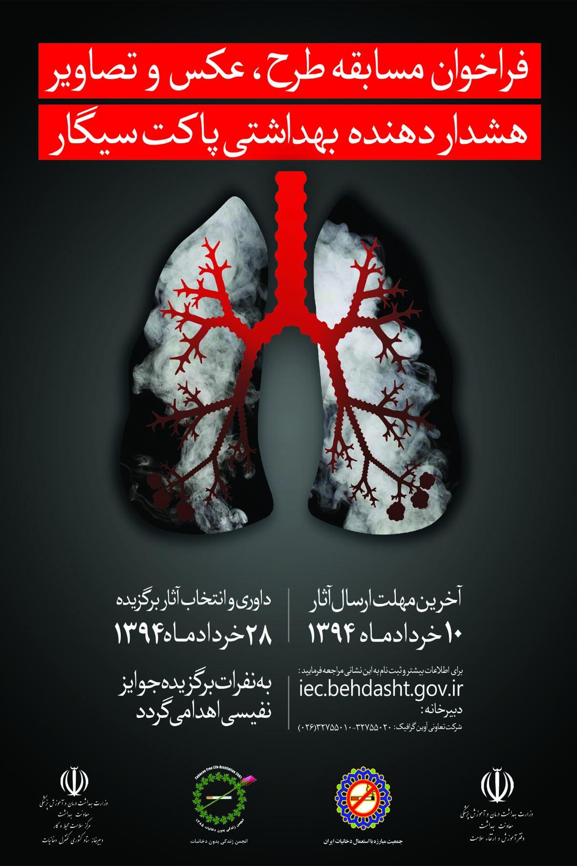 فراخوان مسابقه طرح، عکس و تصاویر هشدار دهنده بهداشتی پاکت سیگار