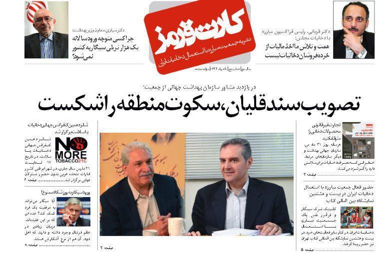 انتشار پنجمین شماره نشریه جمعیت مبارزه با استعمال دخانیات ایران