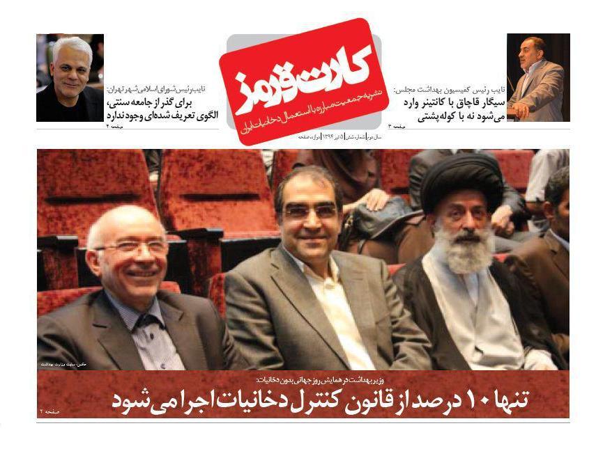 انتشار ششمین شماره نشریه جمعیت مبارزه با استعمال دخانیات ایران
