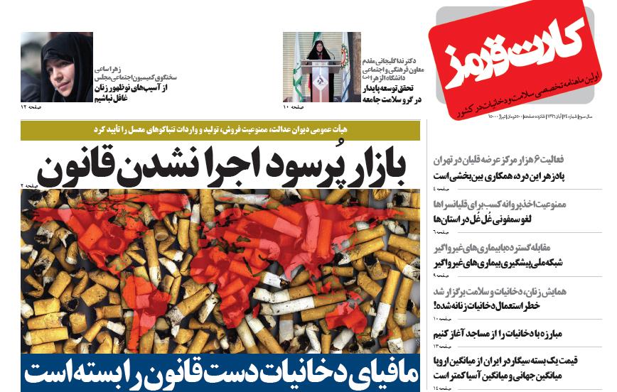 مافیای دخانیات دست قانون را بسته است!