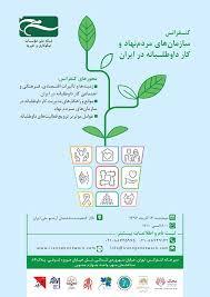 کنفرانس « سازمانهای مردم نهاد و کار داوطلبانه در ایران»
