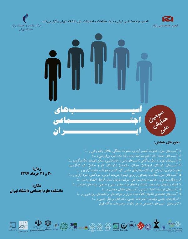 در بحبوحهی آخرین روزهای خردادماه، سومین همایش ملی آسیبهای اجتماعی ایران با حضور دکتر مسجدی برگزار میشود