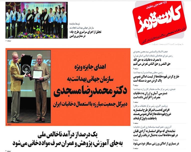 اهدای جایزه ویژه جهانی بهداشت به دکتر محمدرضا مسجدی دبیرکل جمعیت مبارزه با استعمال دخانیات