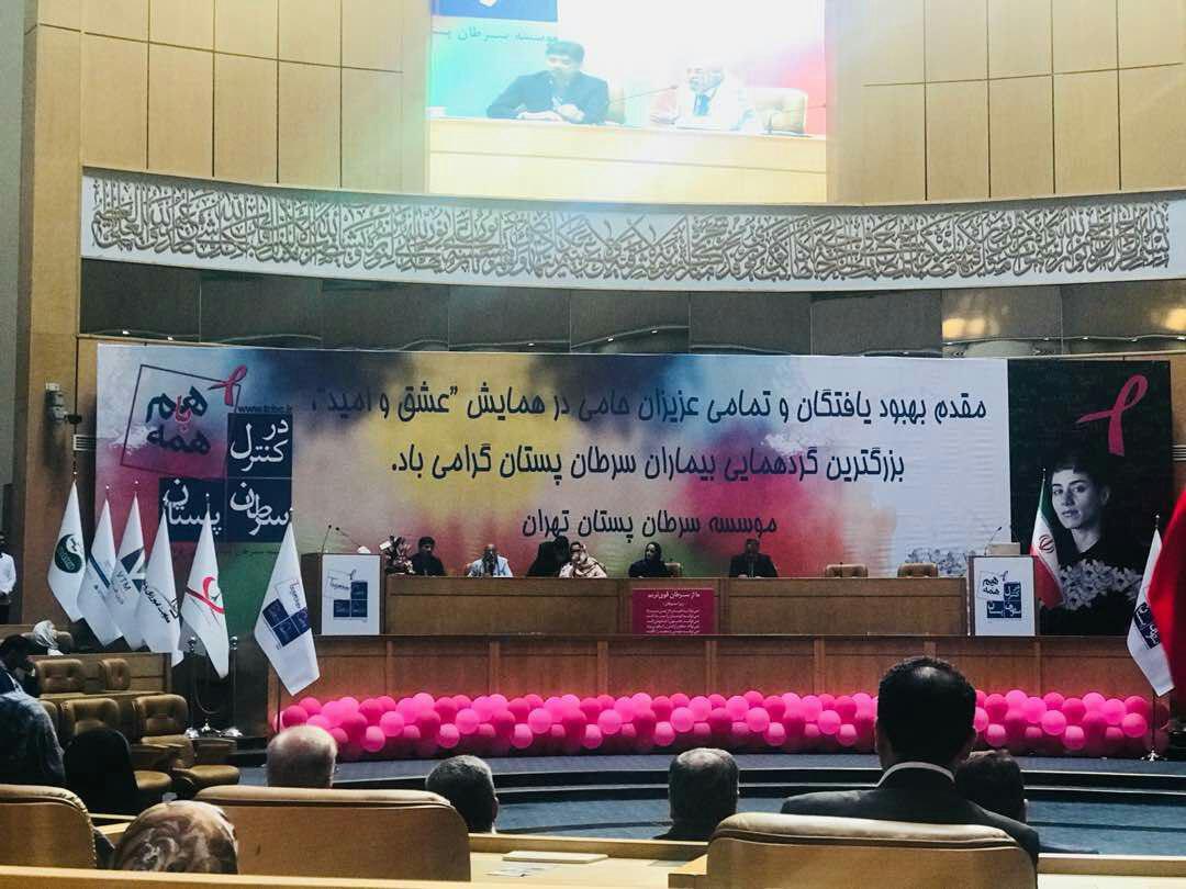 چهارمین دوره همایش «عشق و امید» مؤسسه سرطان پستان تهران، با حضور  واحد زنان «جمعیت»