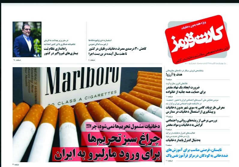 دخانیات مشمول تحریم ها نمی شود،چرا؟!