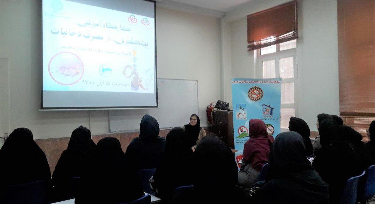 برگزاری کارگاه آموزشی پیشگیری از مصرف دخانیات در «منطقه ۱۶ تهران» توسط واحد زنان «جمعیت»