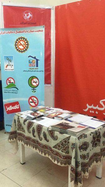 جمعیت مبارزه با استعمال دخانیات در سی و دومین نمایشگاه کتاب تهران