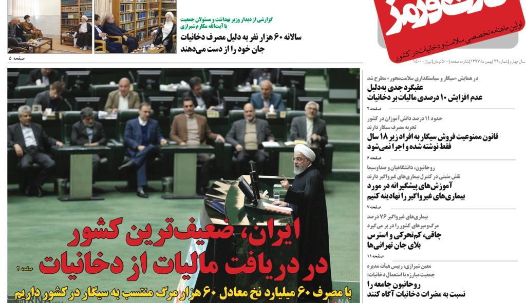 ایران ضعیف ترین کشور در دریافت مالیات از دخانیات